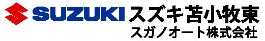 スガノオート株式会社スズキ苫小牧東
